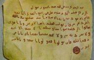 Surat Rasulullah Kepada Hiraklius (Herkules)