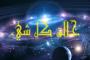Doktrin dan Ajaran Ma'had Az- Zaitun